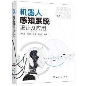 机器人感知系统设计及应用  乔玉晶,郭立东,吕宁,张兆东 编著