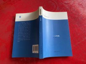 一士类稿:近代史料笔记(2007年1版1印)