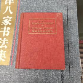 标准英文成语辞典
