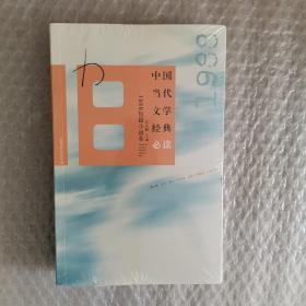 中国当代文学经典必读 1988短篇小说卷