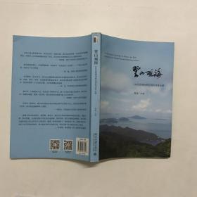 登山观海:146位管理学研究者的求索心路(作者签名)