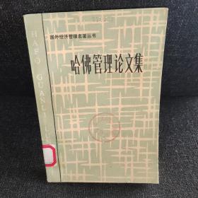 哈佛管理论文集