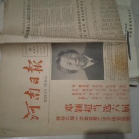 河南日报1983.6.18