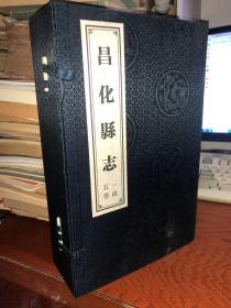 康熙十二年 昌化县志 一函五册   宣纸线装 中共临安党史研究室赠阅章