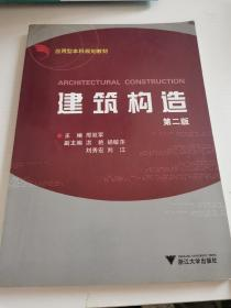 建筑构造(第2版)/应用型本科规划教材