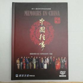42集百年传奇史诗电视剧:中国往事DVD(9碟装 DVD-9完整版)根据刘恒小说沧和白日梦改编 【 精装正版 品新实拍 】