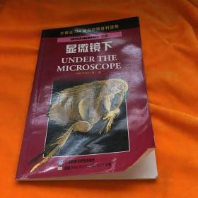 显微镜下——DK英汉对照百科读物·中级·1300词汇量