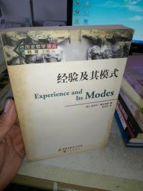 经验及其模式(书口有些页破损如图)