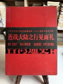 台湾通史(首版一印)