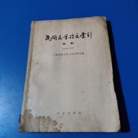 民间文学论文索引(初稿)1918-1937
