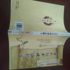 古代经典谏议檄文