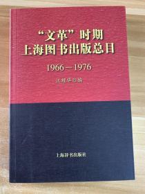 """""""文革""""時期上海圖書出版總目(1966-1976)"""