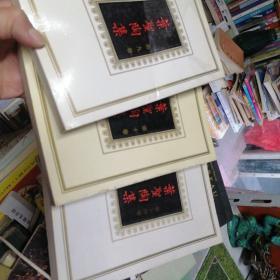 叶圣陶集  9.10.14  三册合售