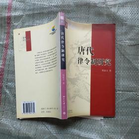 唐代律令制研究  实物拍图 正版 内页干净