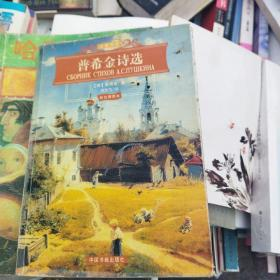 普希金诗选(彩色插图本)/名家名译