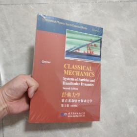 经典力学:质点系和哈密顿动力学第2版
