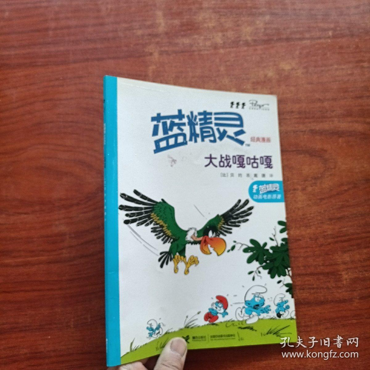蓝精灵经典漫画:大战嘎咕嘎