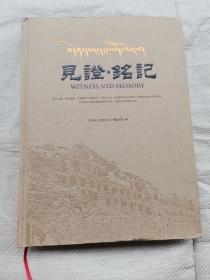 见证铭记(甘孜州古老文明文化遗产)