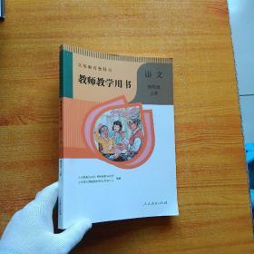 义务教育教科书 语文  教师教学用书   四年级 上册【含2张光盘  内页干净】