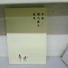 中国现代散文经典