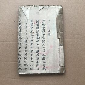 民国时期 尺牍范例 手抄本