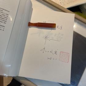 平原客(李佩甫签名本)