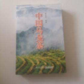 中国乌龙茶(第2版)