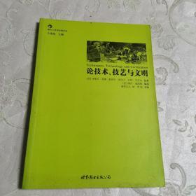 现代人类学经典译丛——论技术、技艺与文明