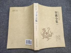 中华国学经典读本:智囊全集(足本·典藏) (仅下册)
