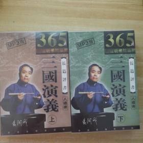 家佳听书馆系列:三国演义 上下部16碟装MP3版