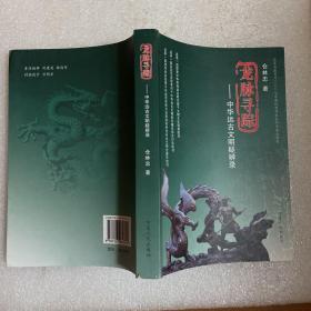 龙脉寻踪-中华远古文明疑辨录