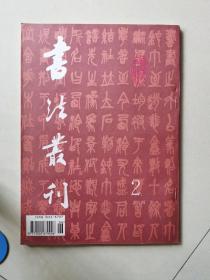 书法业刊 1994年第二期