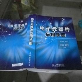 电子元器件应用手册