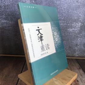 文津重读历届文津图书奖获奖作者讲座集萃
