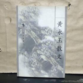 黄永玉散文