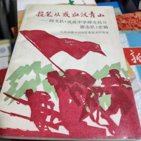 投笔从戎血沃青山~四支队(成成中学师生杭日游击队)史稿