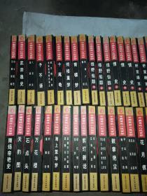 中国禁毁小说百部,100本全套合售,仅印500部