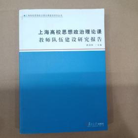 上海高校思想政治理论课教师队伍建设研究报告