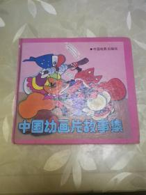 中国动画片故事集