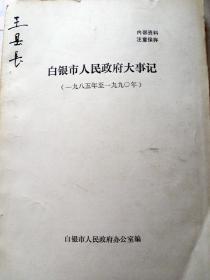白银市人民政府大事记(1985一1990)16开151页