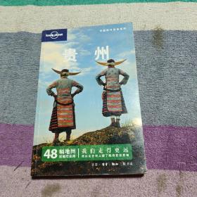 贵州:中国旅行指南系列