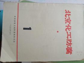 79年北京化工防腐1》16开118页