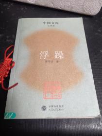 浮躁  中国文库(馆藏)