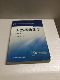 天然药物化学(第二版)