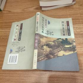 唐宋八大家书系:新选新注.韩愈卷