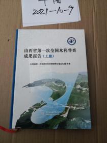 山西省第一次全国水利普查成果报告(套装上册)