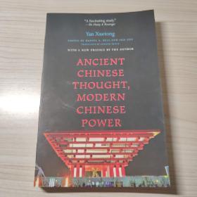 Ancient ChineseThought, Modern Chinese Power 阎学通《古代中国思想与现代中国权力》