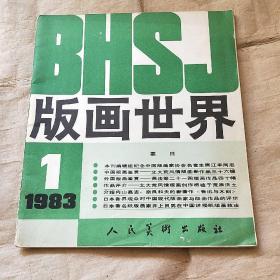 版画世界 (1983-1)创刊号