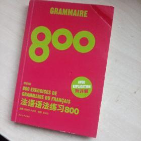 法语语法练习800(第四版)