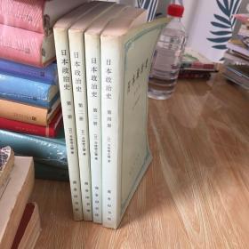 日本政治史(1-4卷 全四册 合售 正版 无笔迹